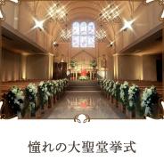 憧れの大聖堂挙式