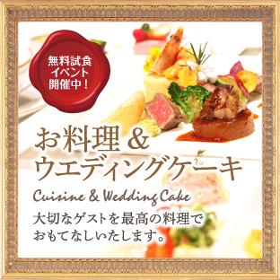 お料理&ウエディングケーキ 大切なゲストを最高の料理でおもてなしいたします。 無料試食イベント開催中!