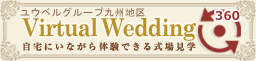 Virtual Wedding