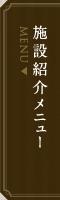 施設紹介メニューボタン