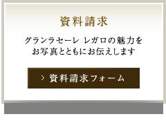 資料請求フォーム