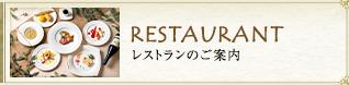 レストランのご案内
