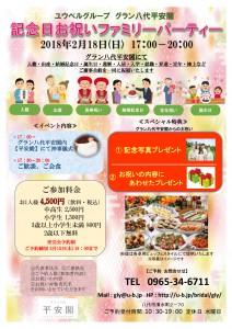 2.18.記念日お祝いファミリーパーティーチラシ
