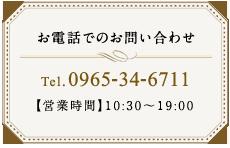 お電話でのお問い合わせ Tel. 0965-34-6711 【営業時間】10:00~19:00