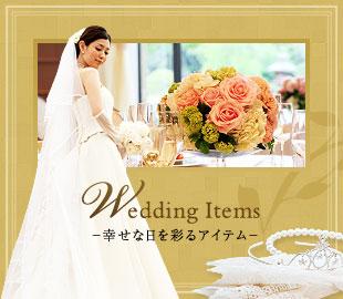 Wedding Items-幸せな日を彩るアイテム-