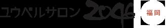 ユウベルサロン2046 ロゴ