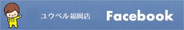 ユウベル福岡店公式Facebook