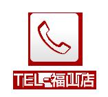 TEL福山店