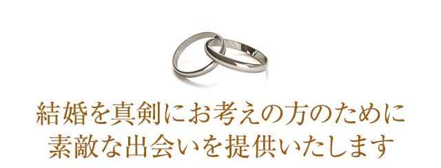 結婚を真剣にお考えの方のために素敵な出会いを提供いたします。