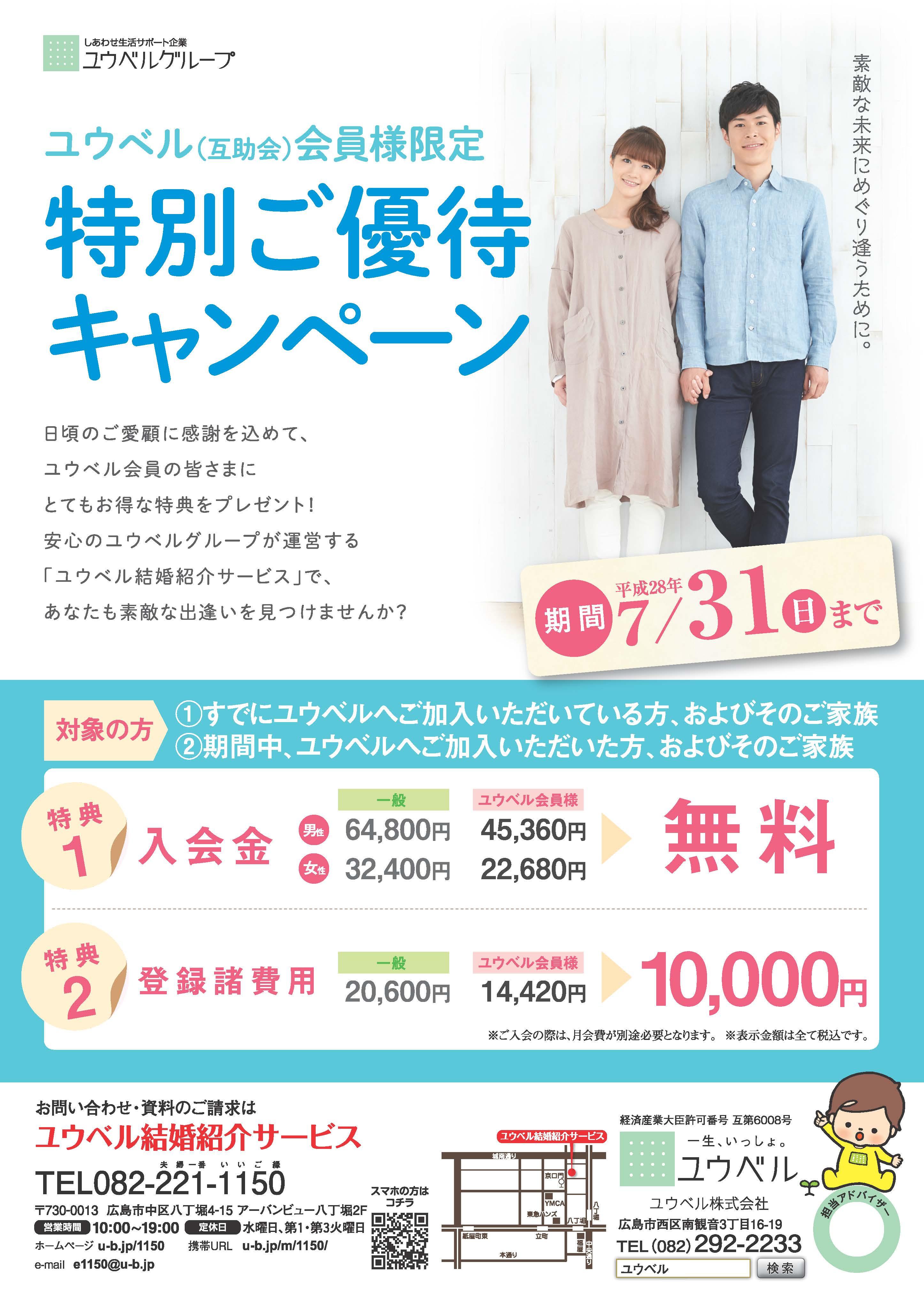 結婚紹介_A4広島ol (1)