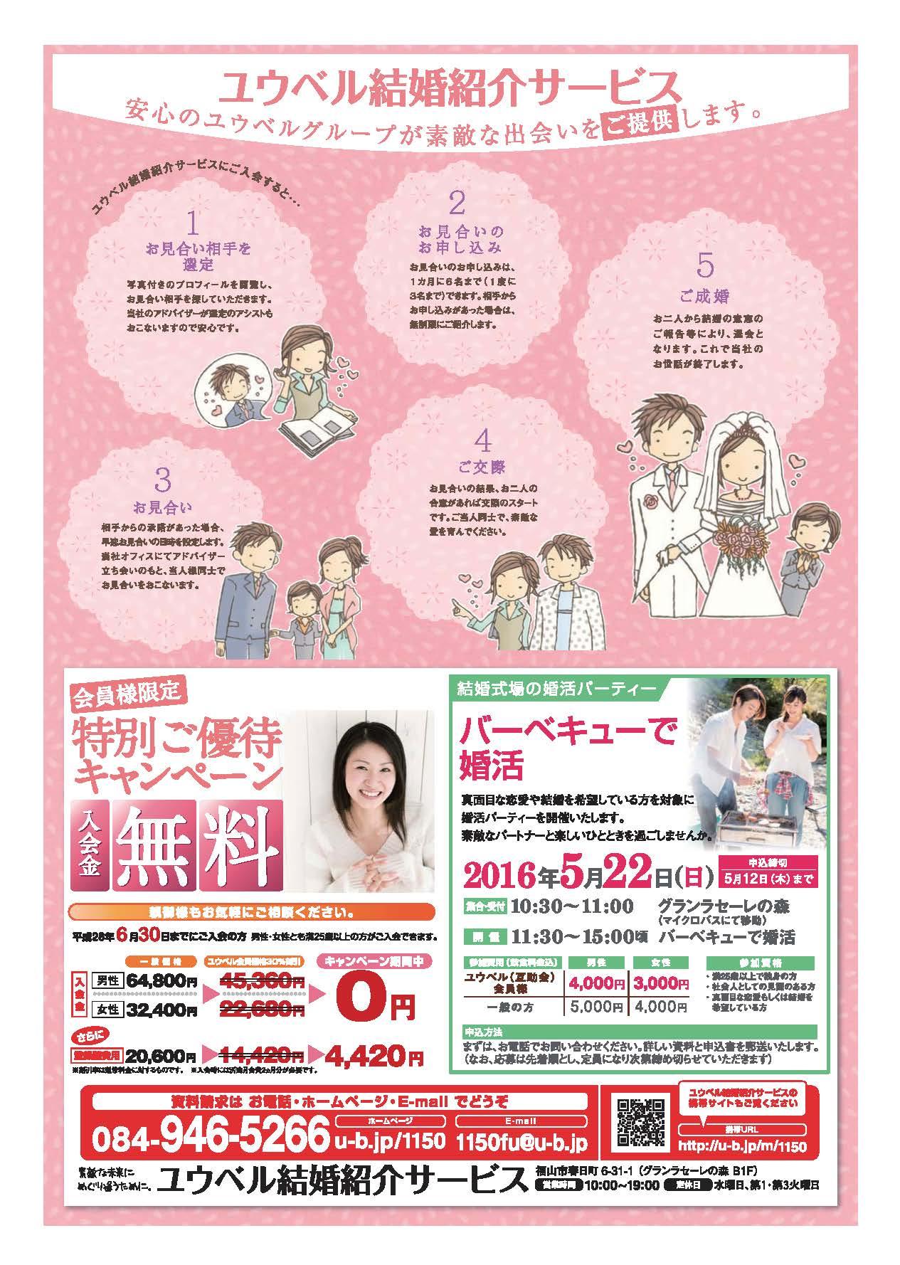 結婚紹介福山A4 (バーベキュー)