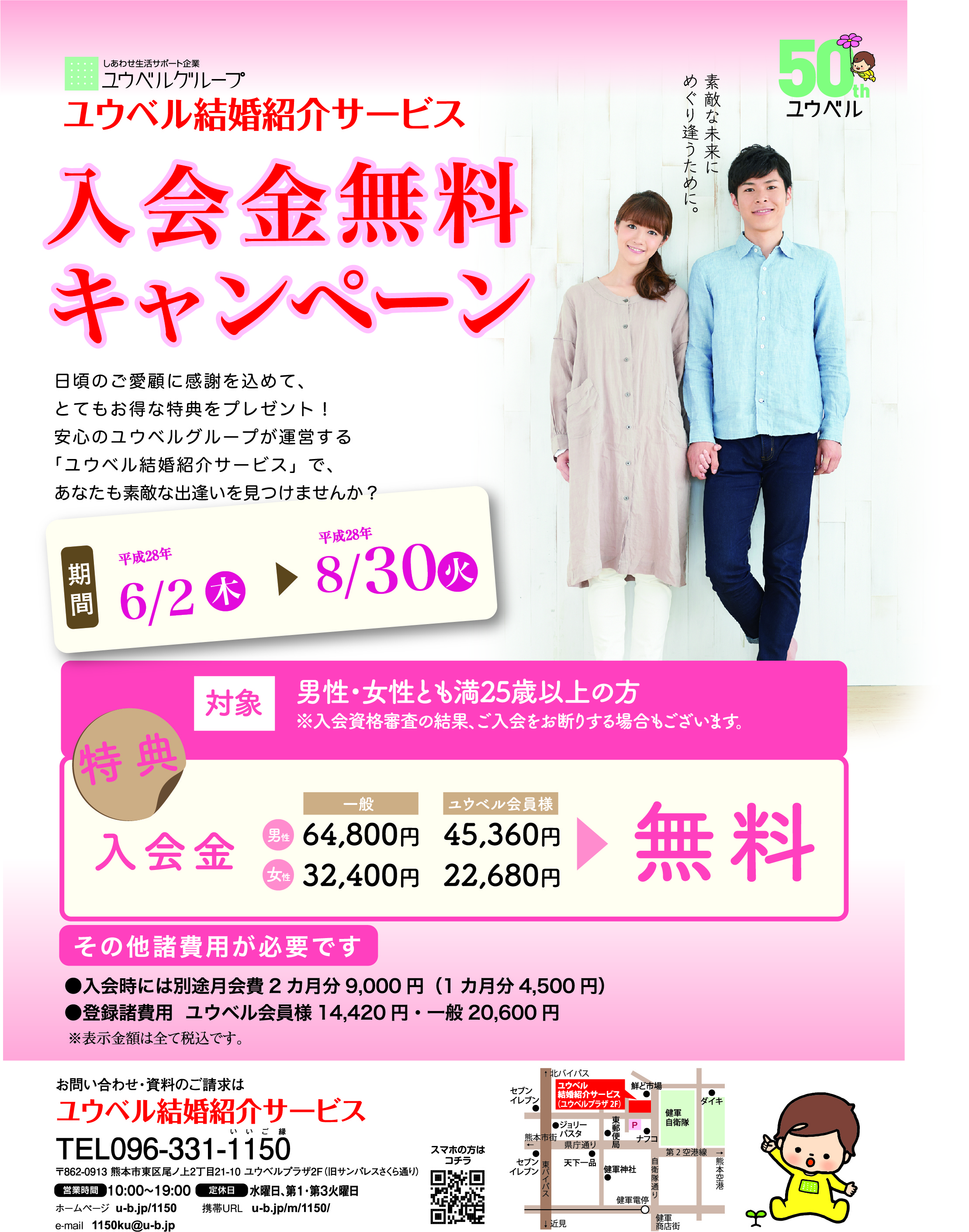 結婚紹介サービス8.30