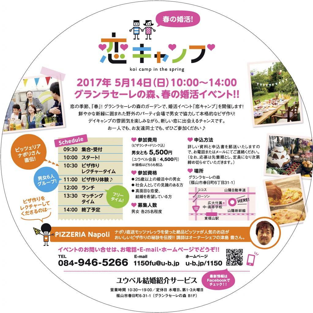 恋キャンプ裏(福山店)
