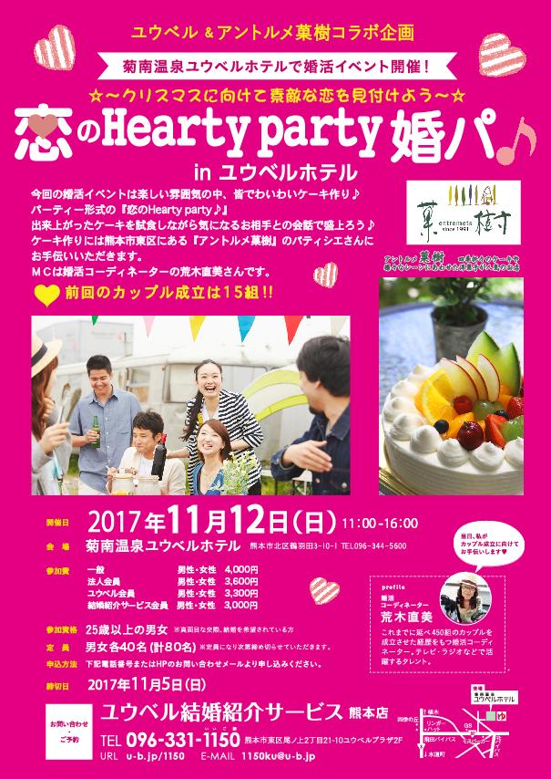 恋のHearty Party婚パ!