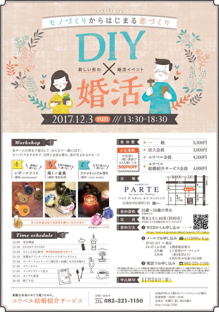 bis_diy171203