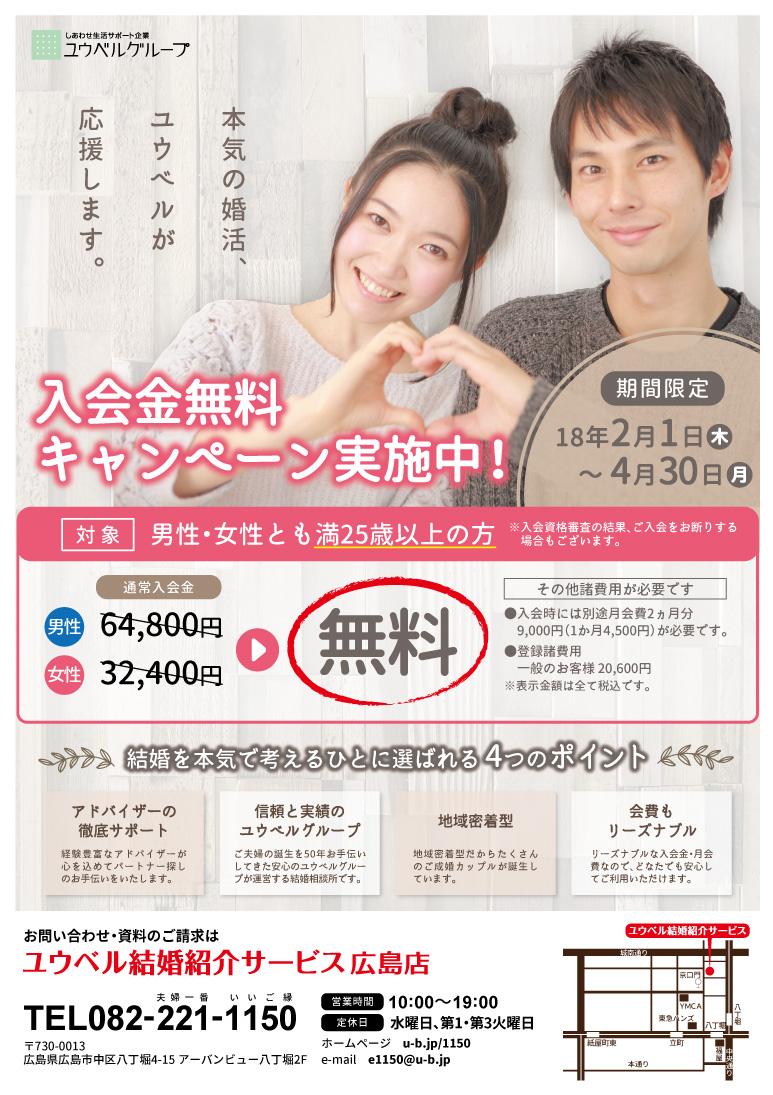 BIS広島-入会金無料キャンペーン