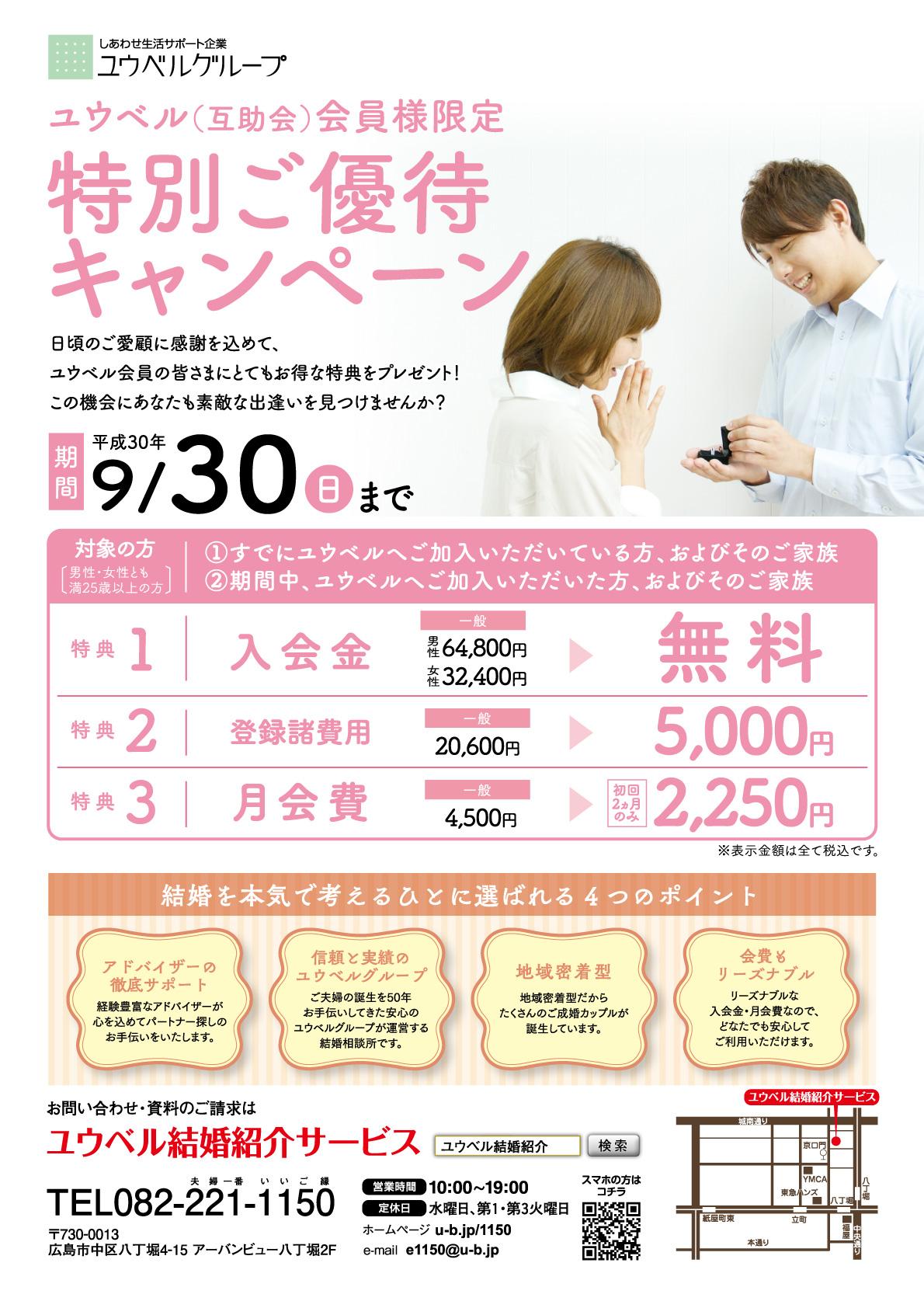 結婚紹介_A4_広島olcs5