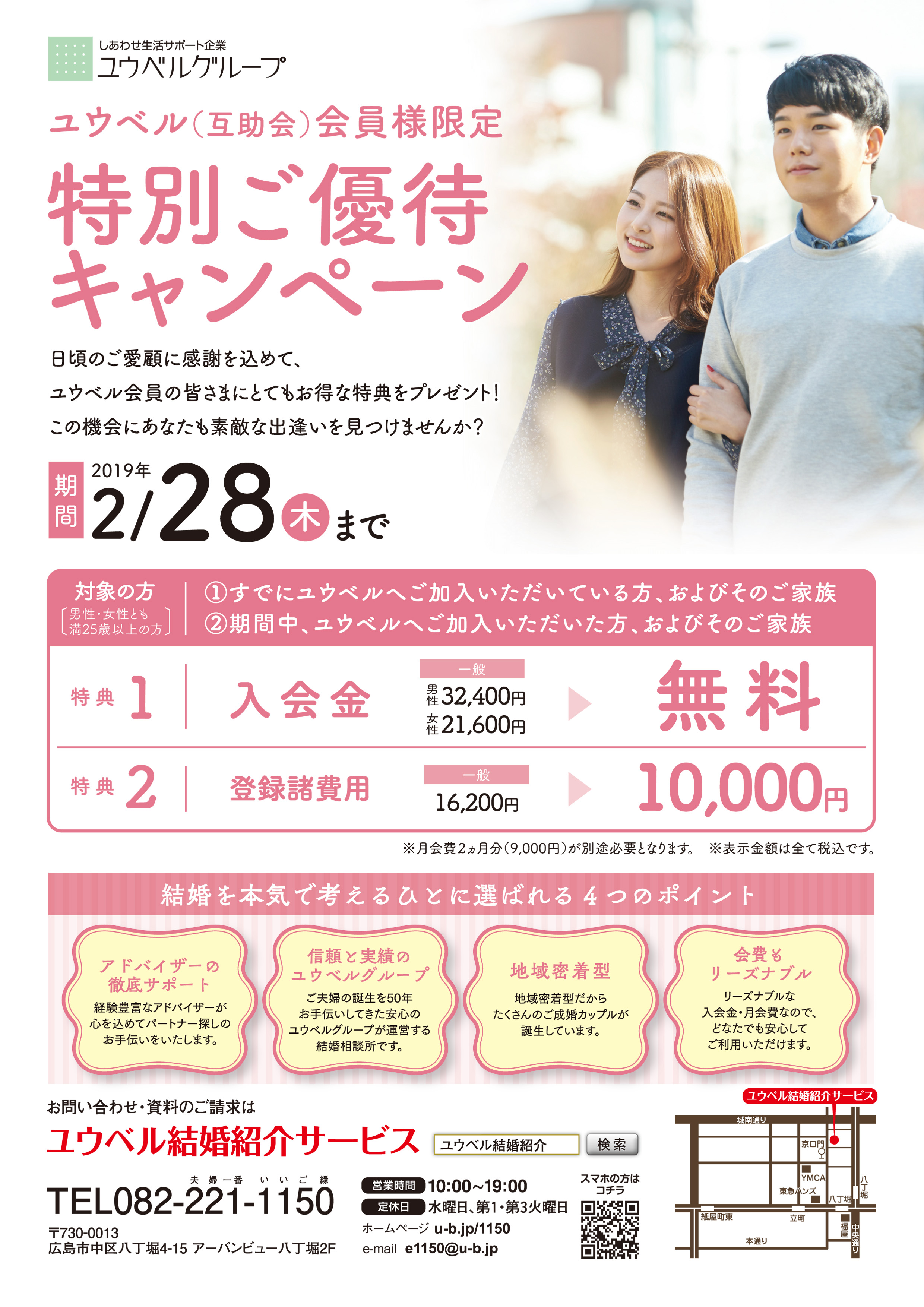 平安閣_結婚紹介_A4_広島ol.ai