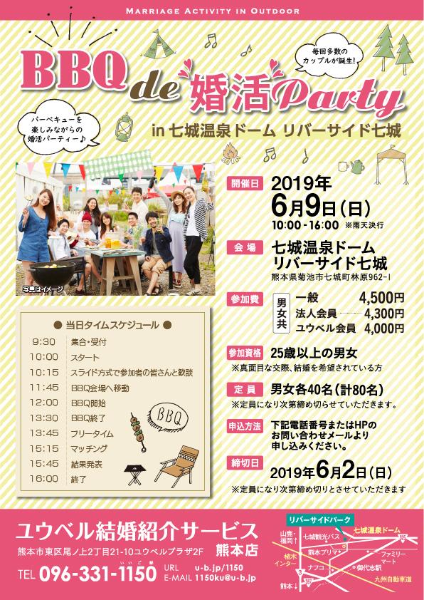 令和元年BBQ婚活party