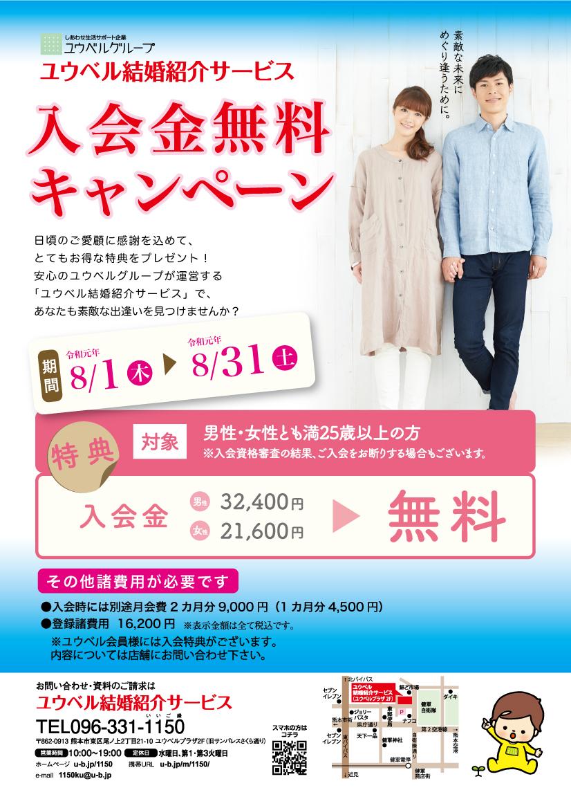入会無料キャンペーン令和元年8月