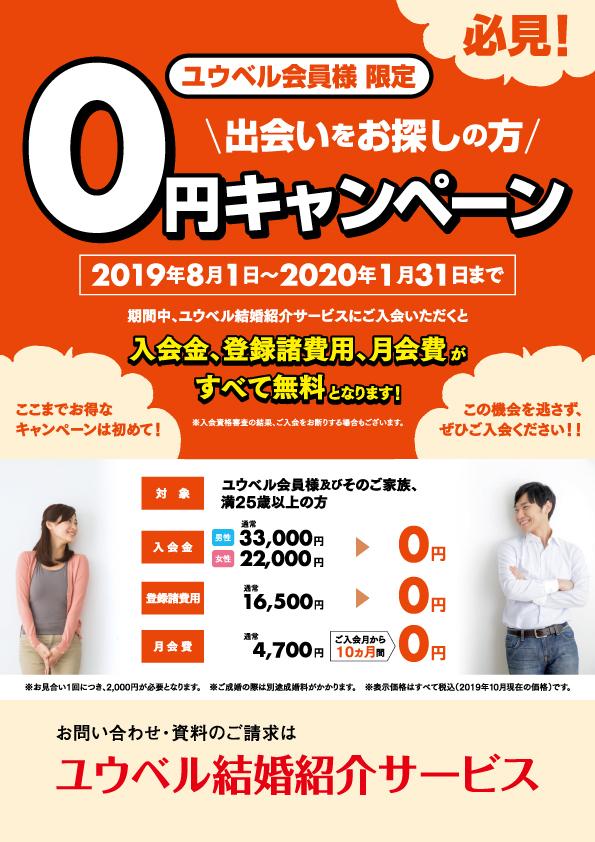0円キャンペーン(地図なし)