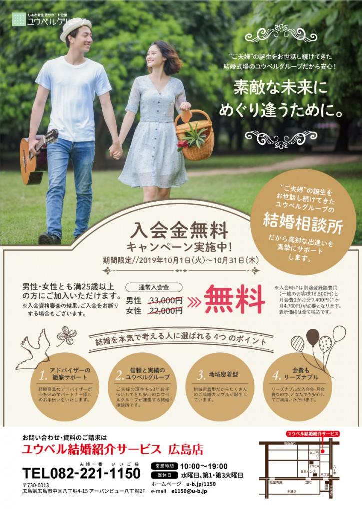 BIS1001-31入会金無料チラシ