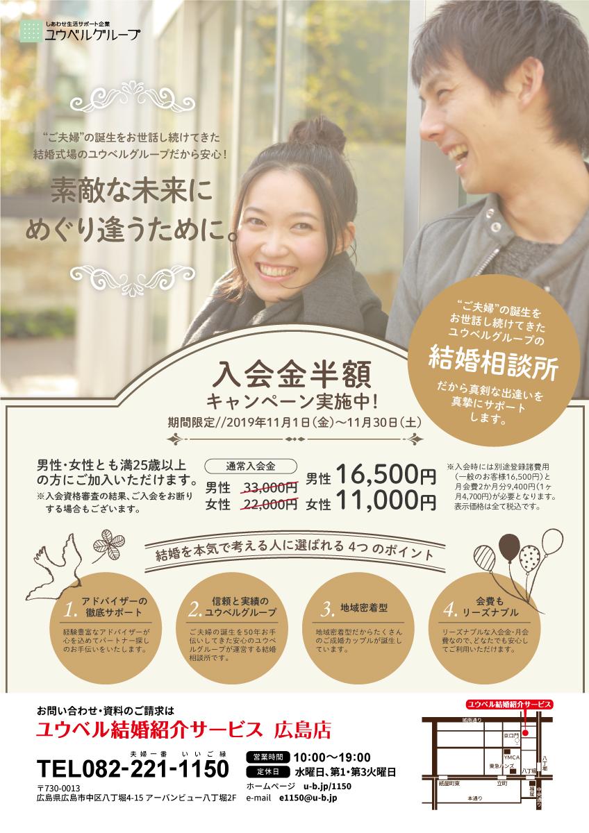 BIS1101-31入会金半額チラシ