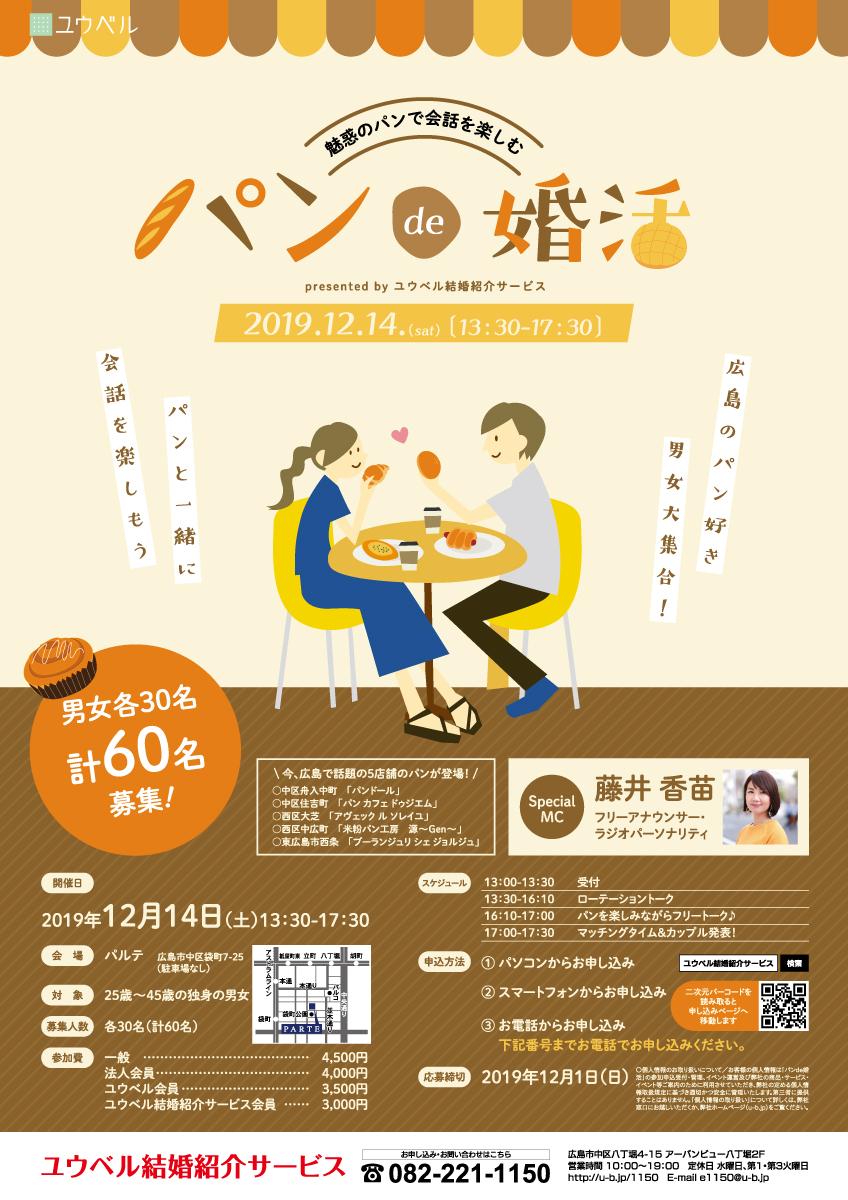 パンde婚活_OL