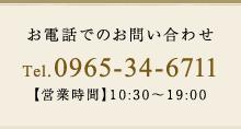 お電話でのお問い合わせ Tel. 0965-34-6711 【営業時間】10:30~19:00