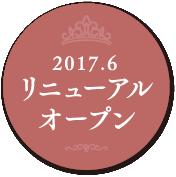 2017.6 リニューアルオープン