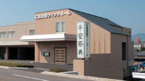 広島会館ウィングホール