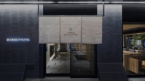 京都祇園ユウベルホテル