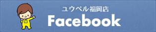 ユウベル福岡店Facebook